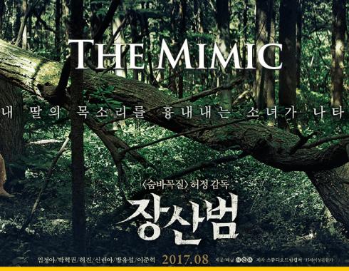 Imagen promocional de 'Jang-san-beom'